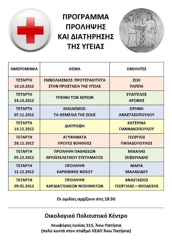 2012-10-10-YGEIA-poster-