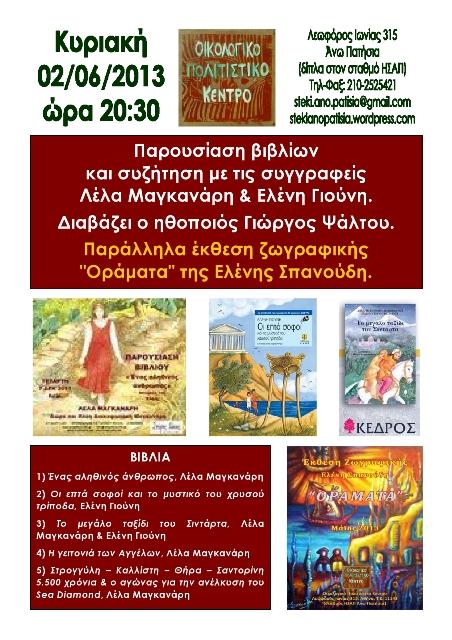 2013-06-02-BIBLIOPAROUSIASEIS-poster-
