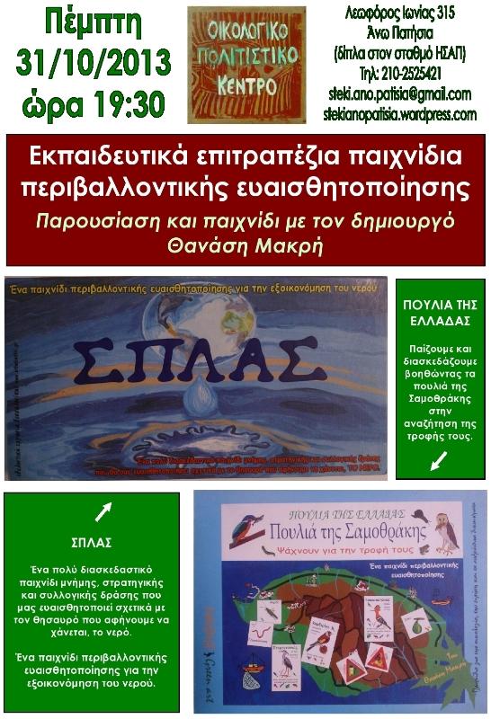 2013-10-31-PAIXNIDIA-poster-